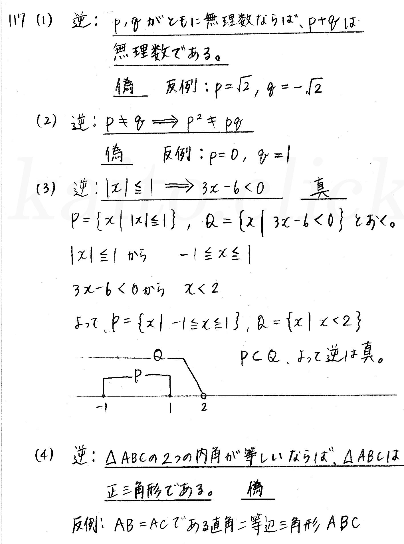 クリアー数学1-117解答