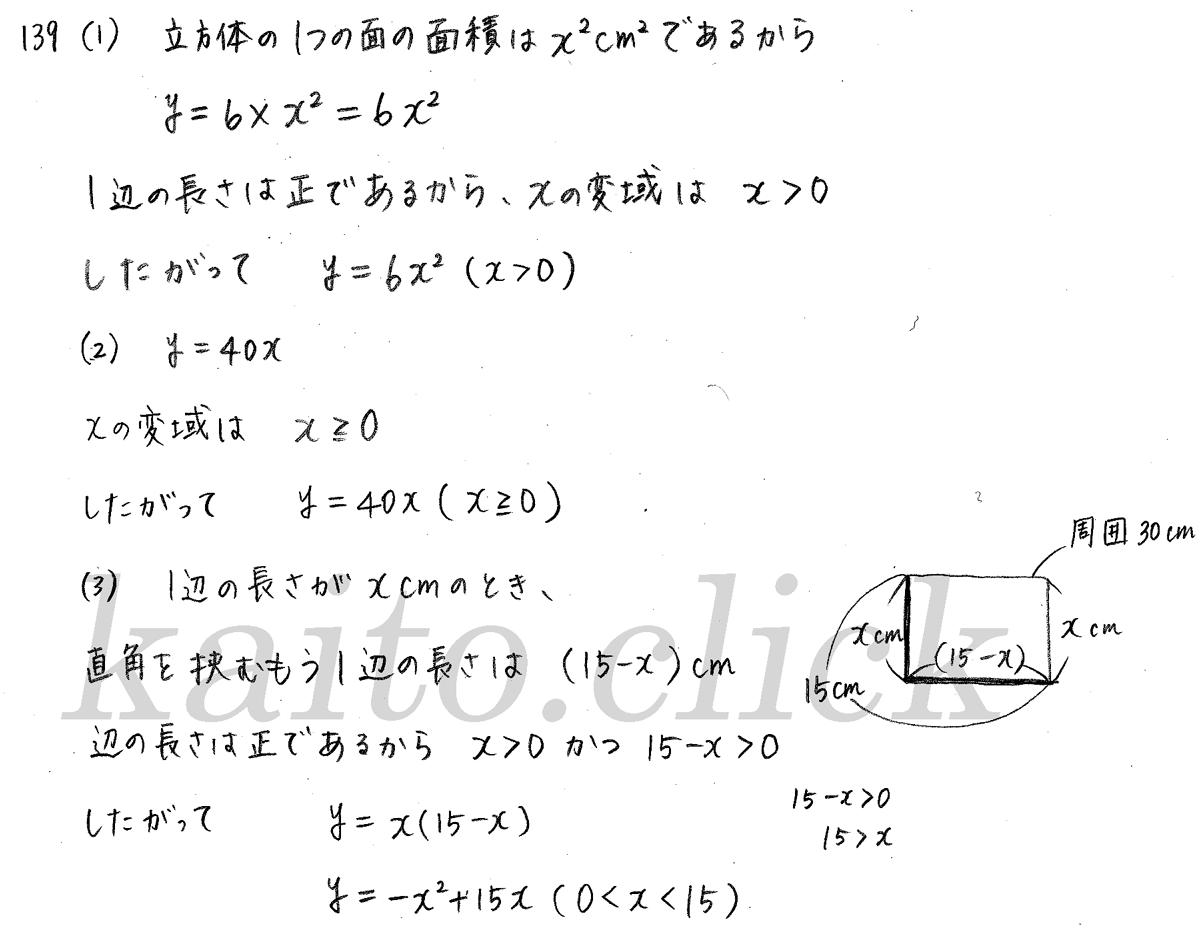 クリアー数学1-139解答