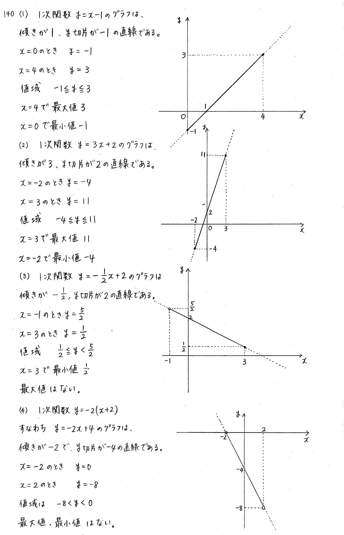クリアー数学1-140解答