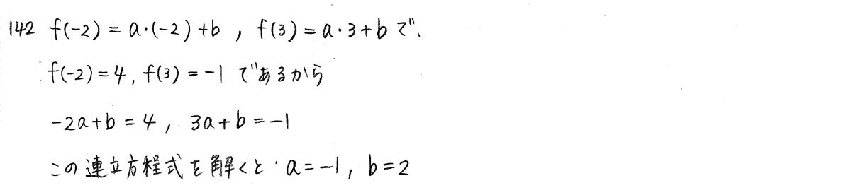 クリアー数学1-142解答