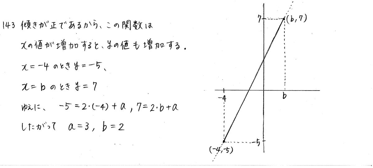 クリアー数学1-143解答