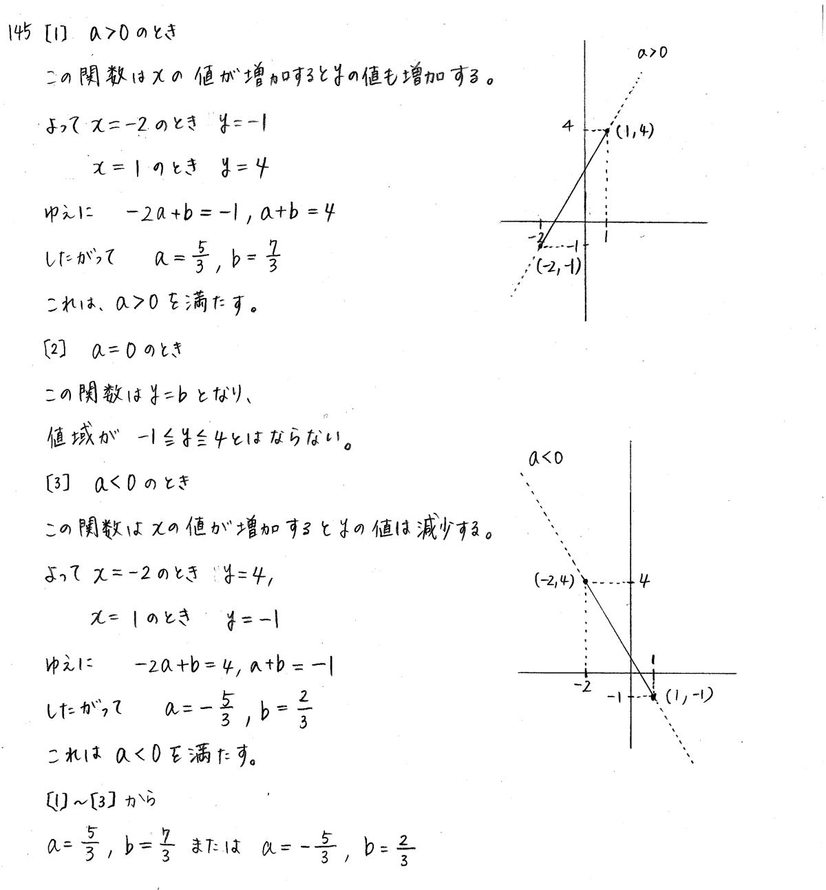 クリアー数学1-145解答