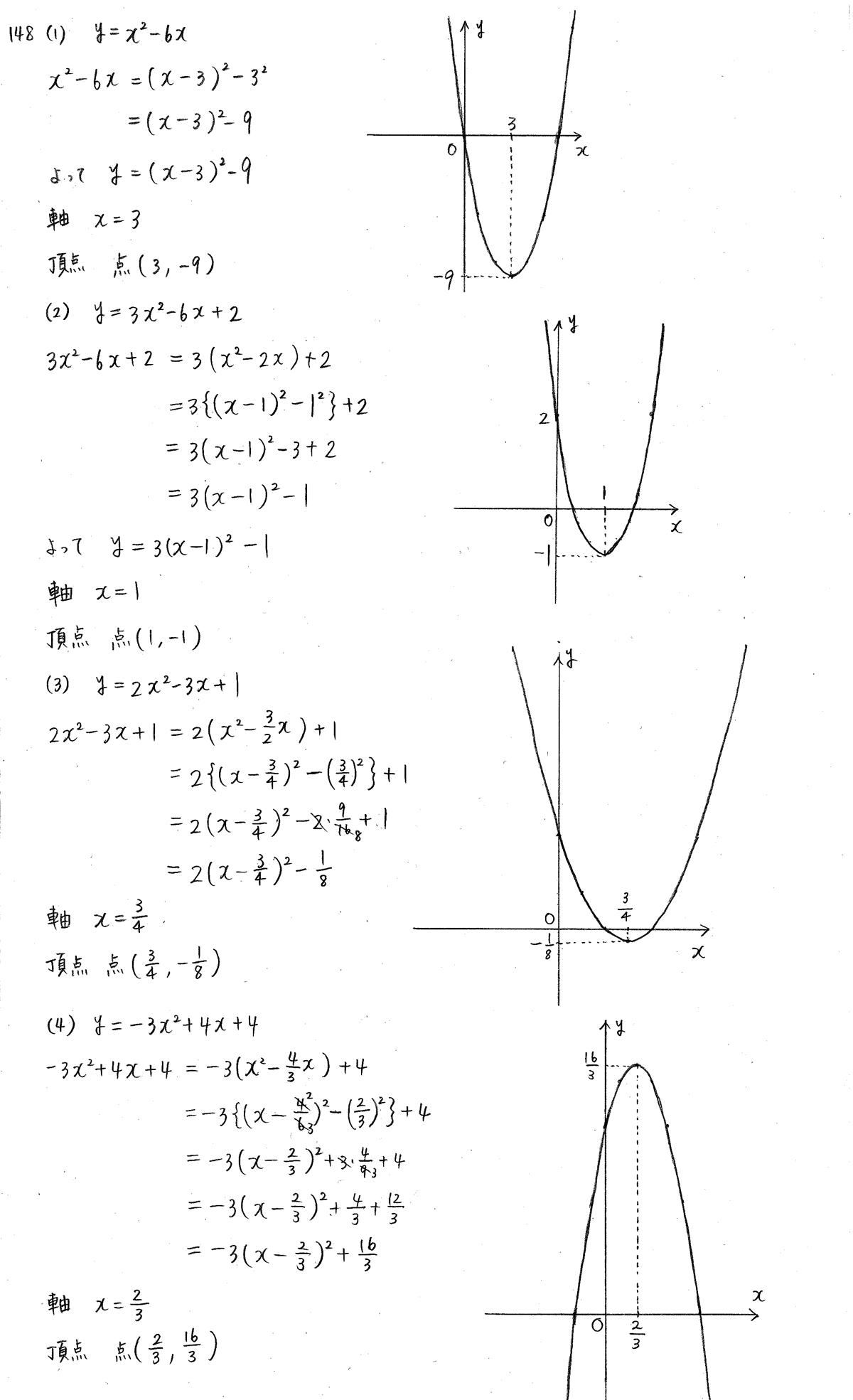 クリアー数学1-148解答
