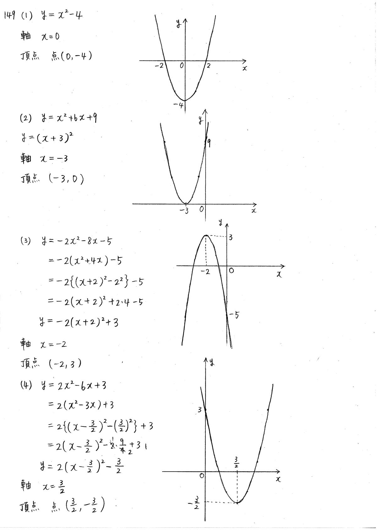 クリアー数学1-149解答