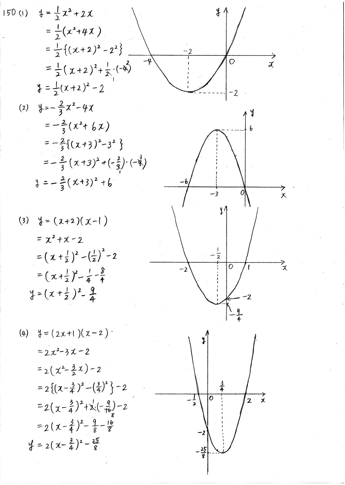 クリアー数学1-150解答