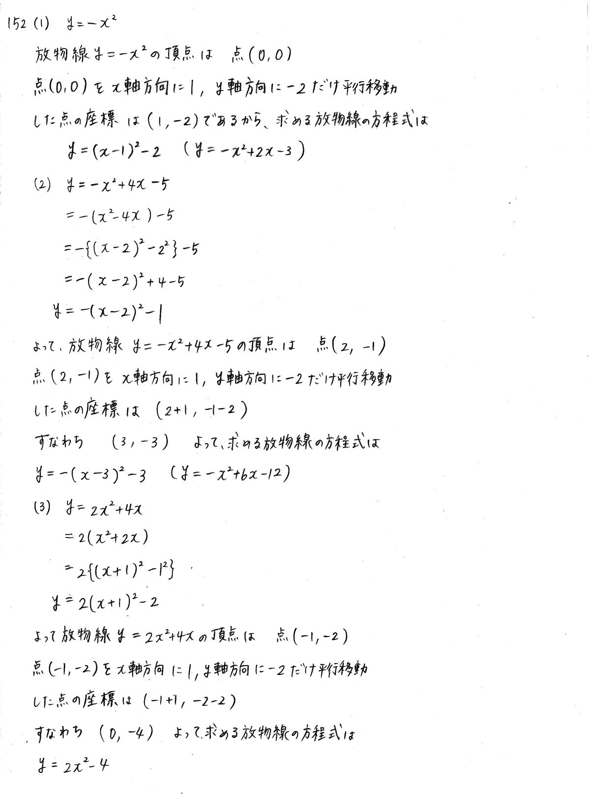 クリアー数学1-152解答
