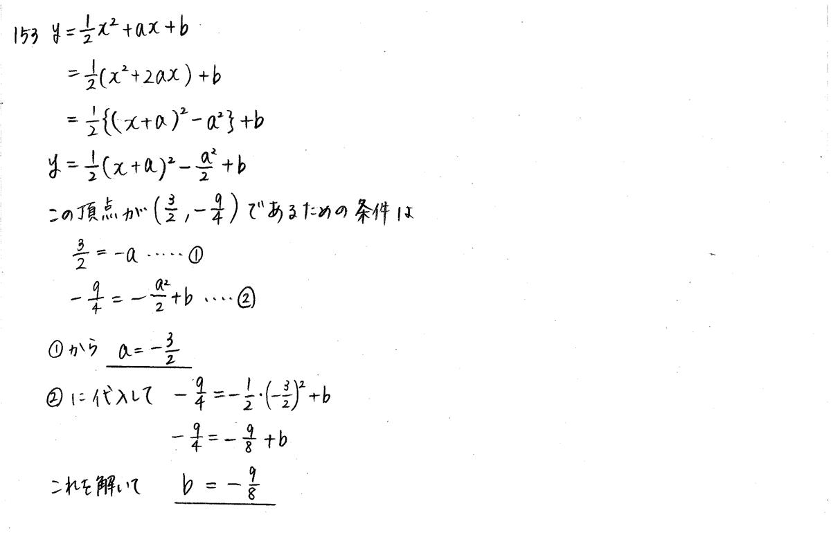 クリアー数学1-153解答