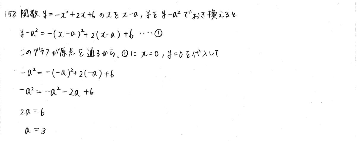 クリアー数学1-158解答