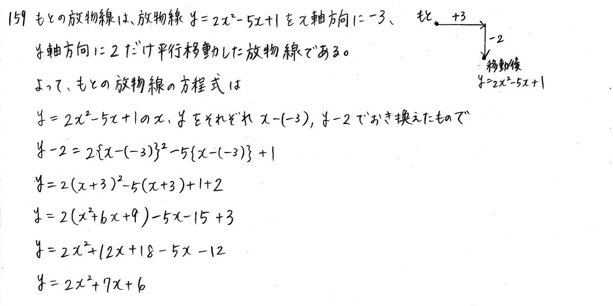 クリアー数学1-159解答