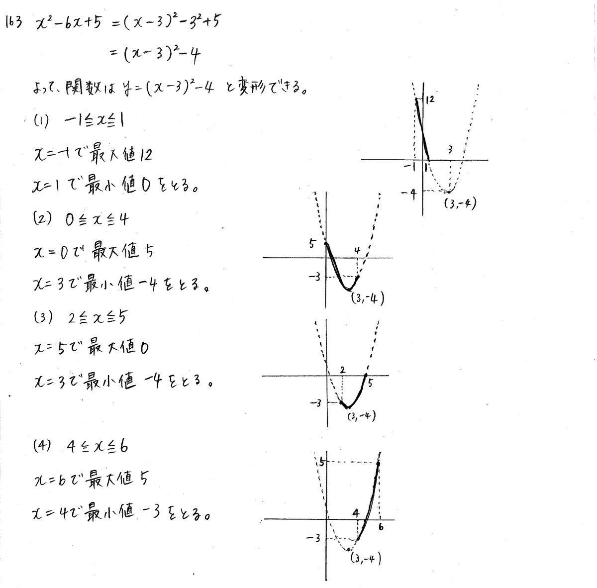 クリアー数学1-163解答