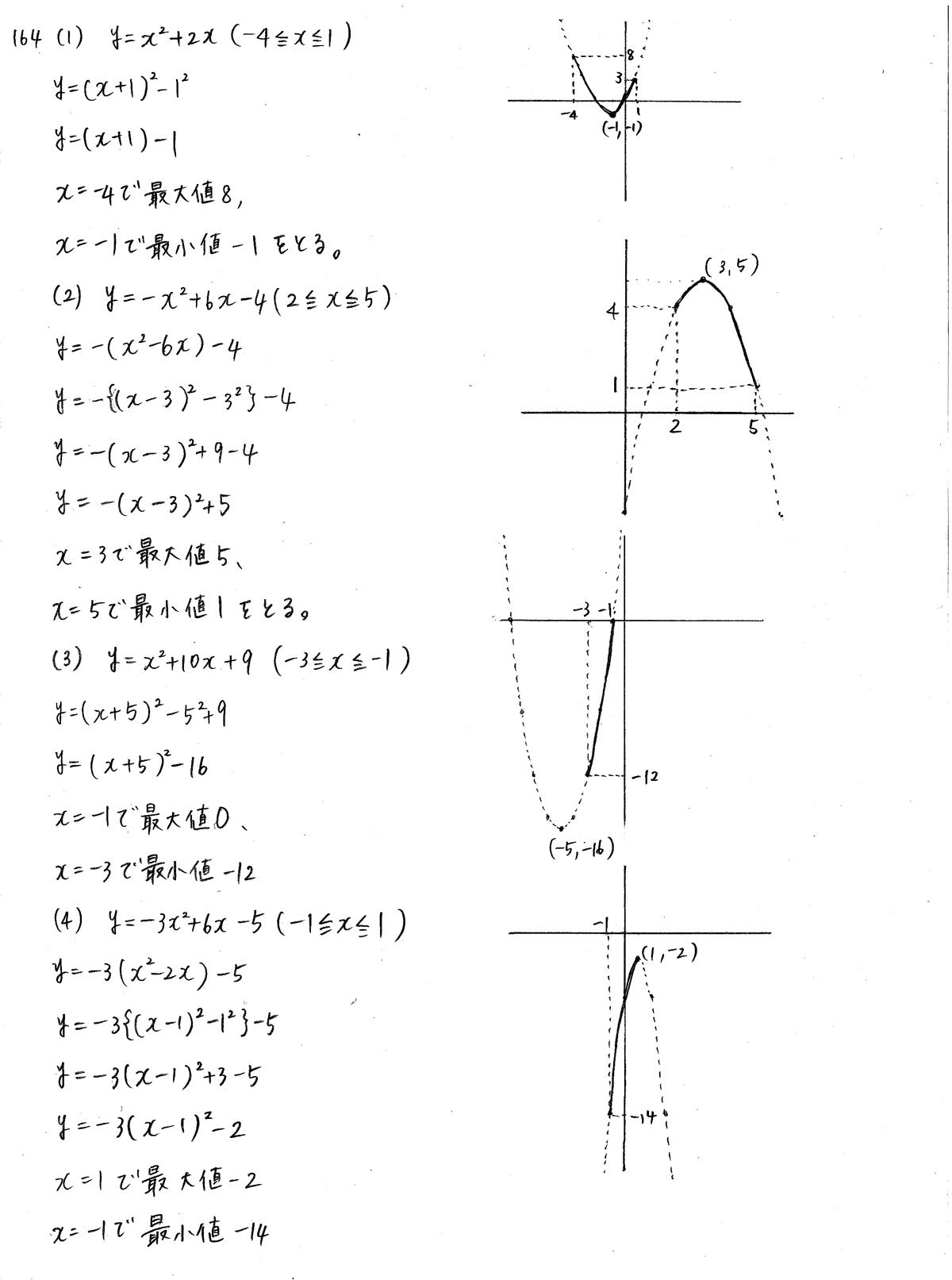 クリアー数学1-164解答