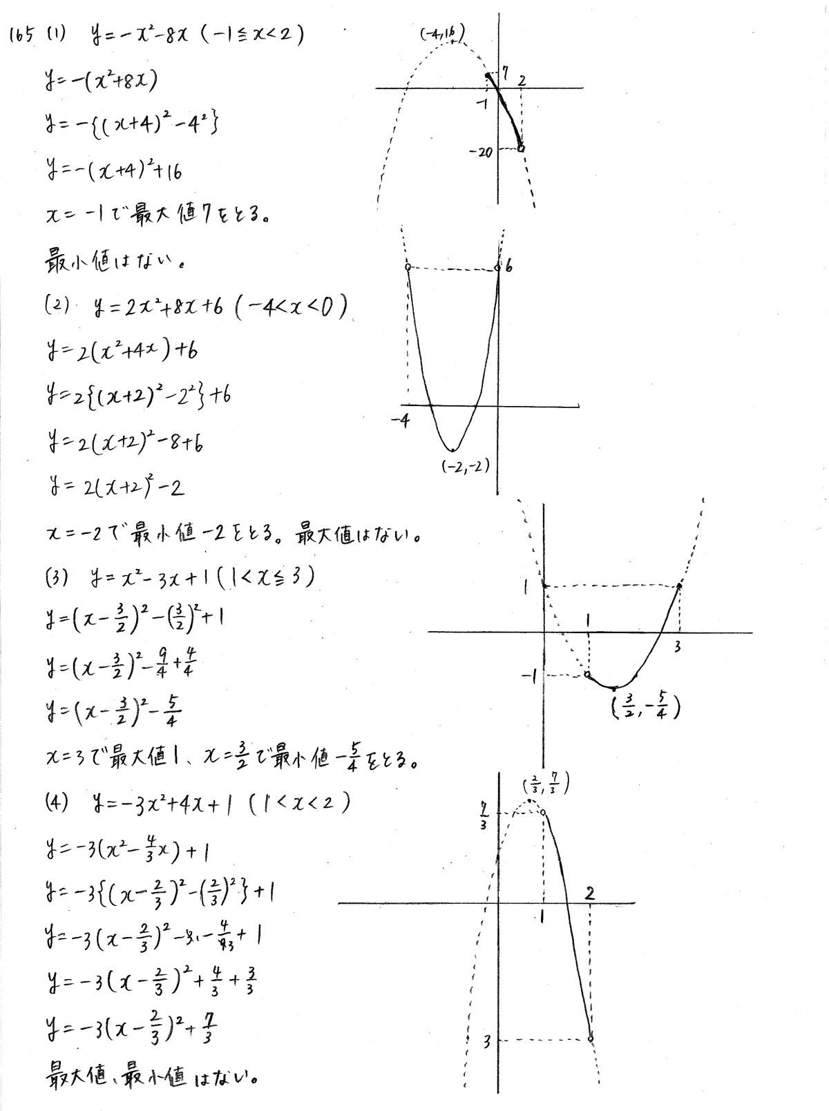 クリアー数学1-165解答