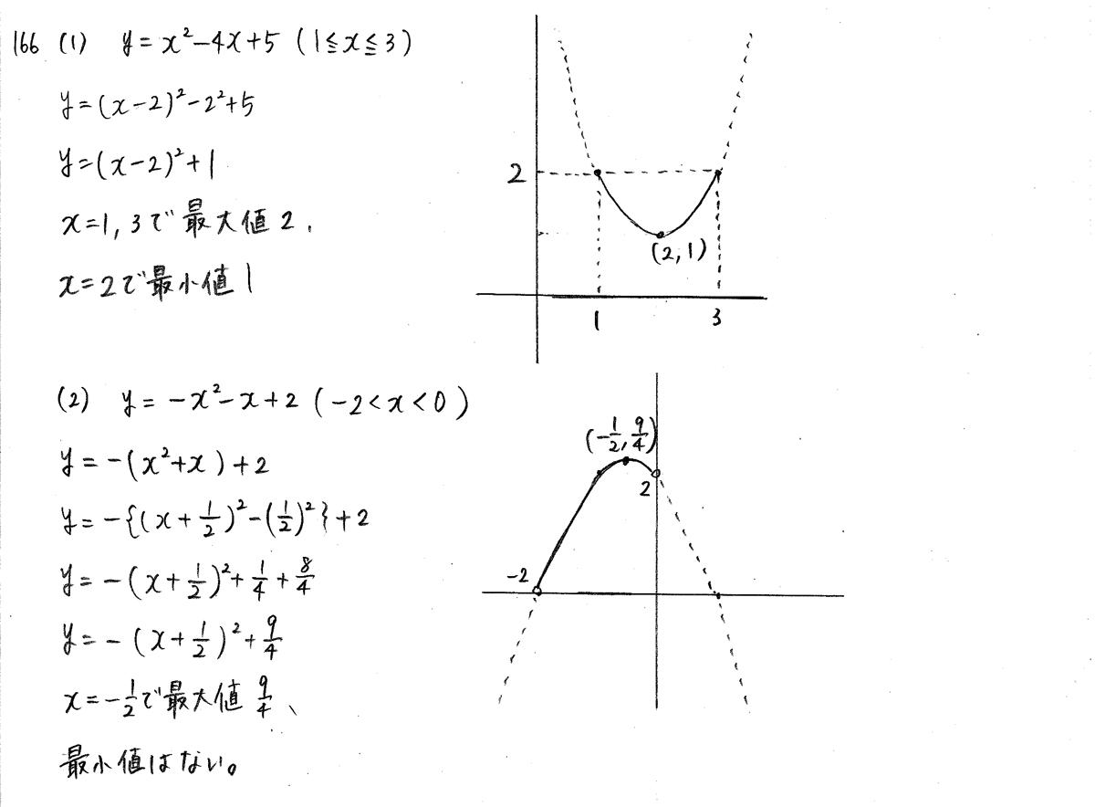 クリアー数学1-166解答