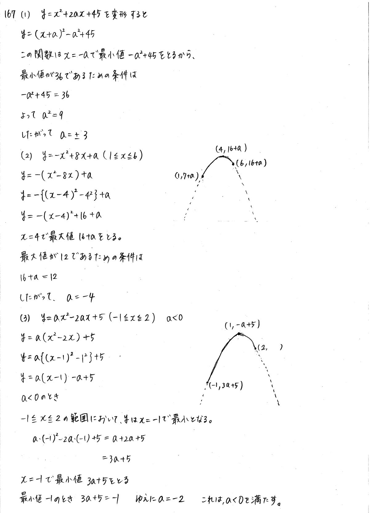 クリアー数学1-167解答