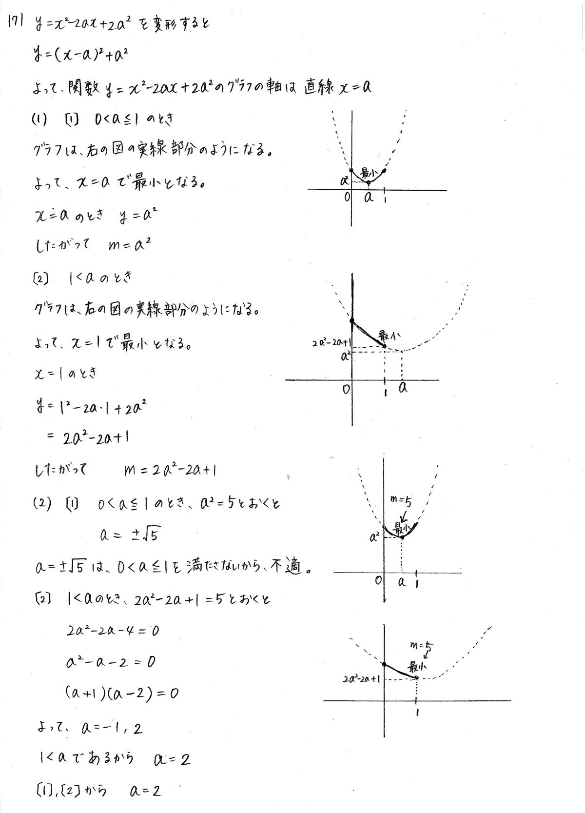 クリアー数学1-171解答