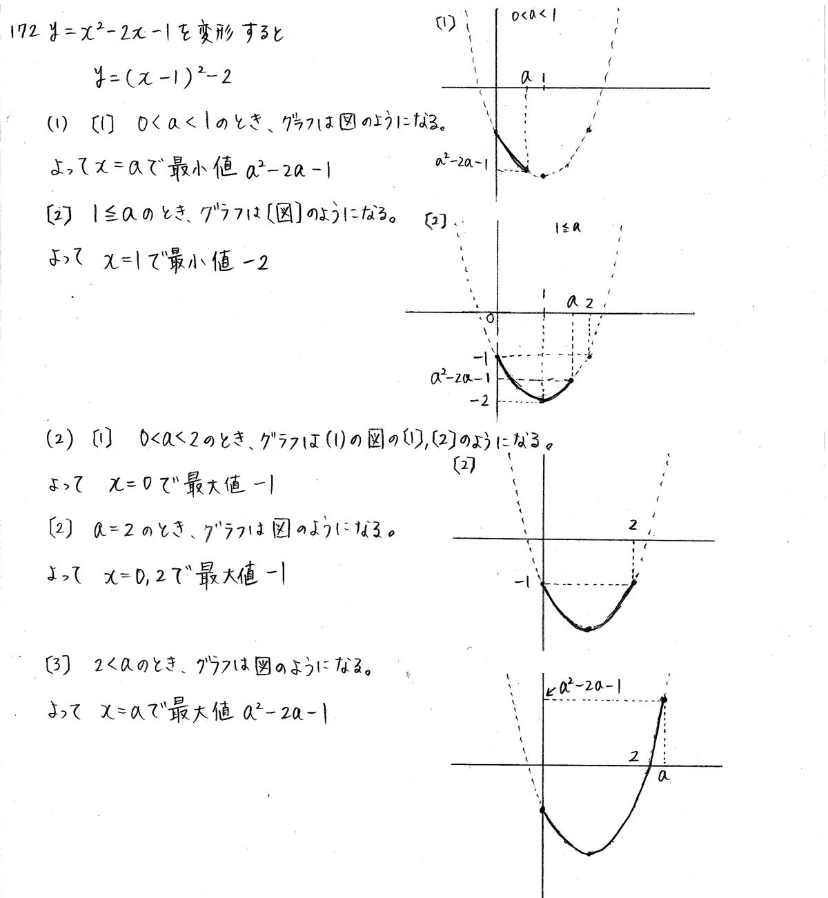 クリアー数学1-172解答