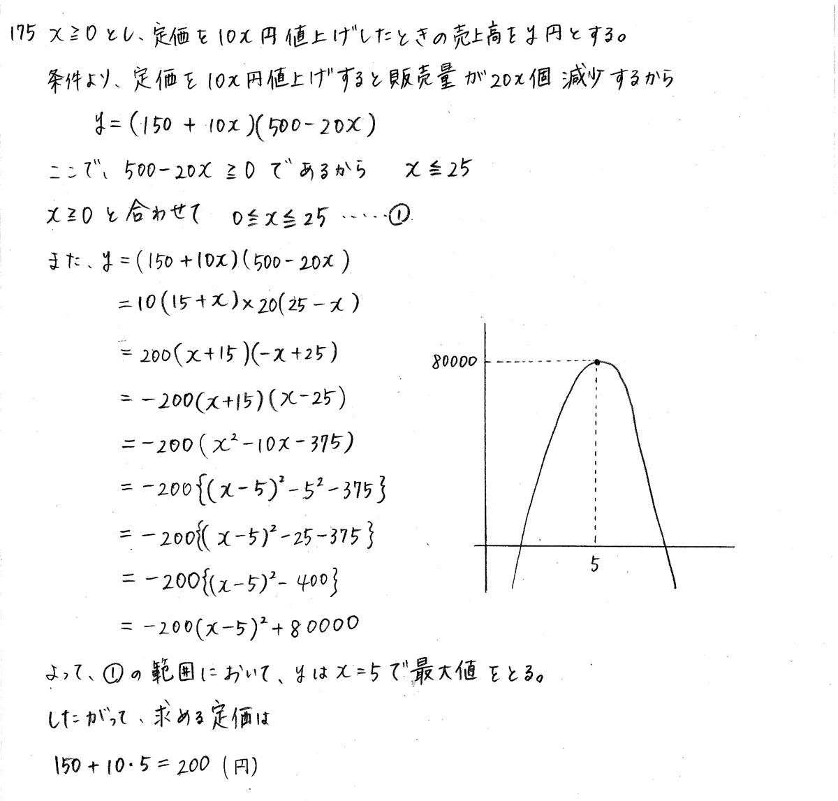 クリアー数学1-175解答