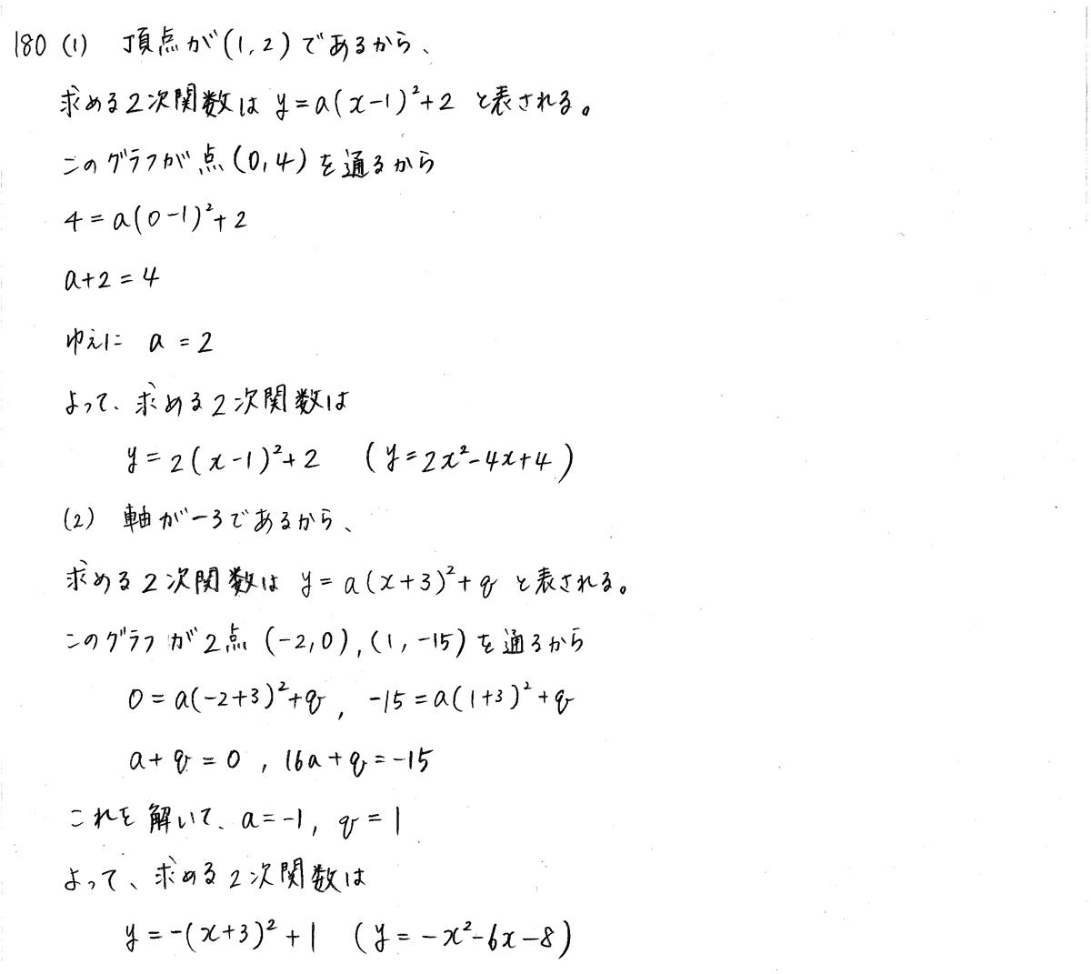 クリアー数学1-180解答