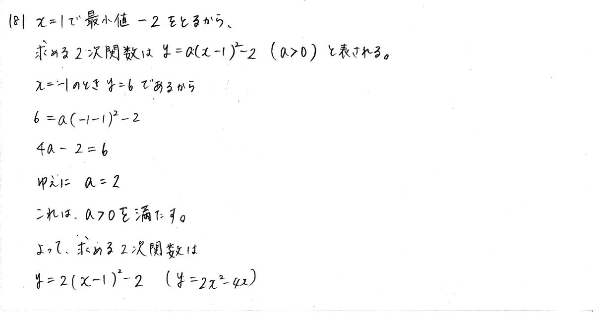 クリアー数学1-181解答
