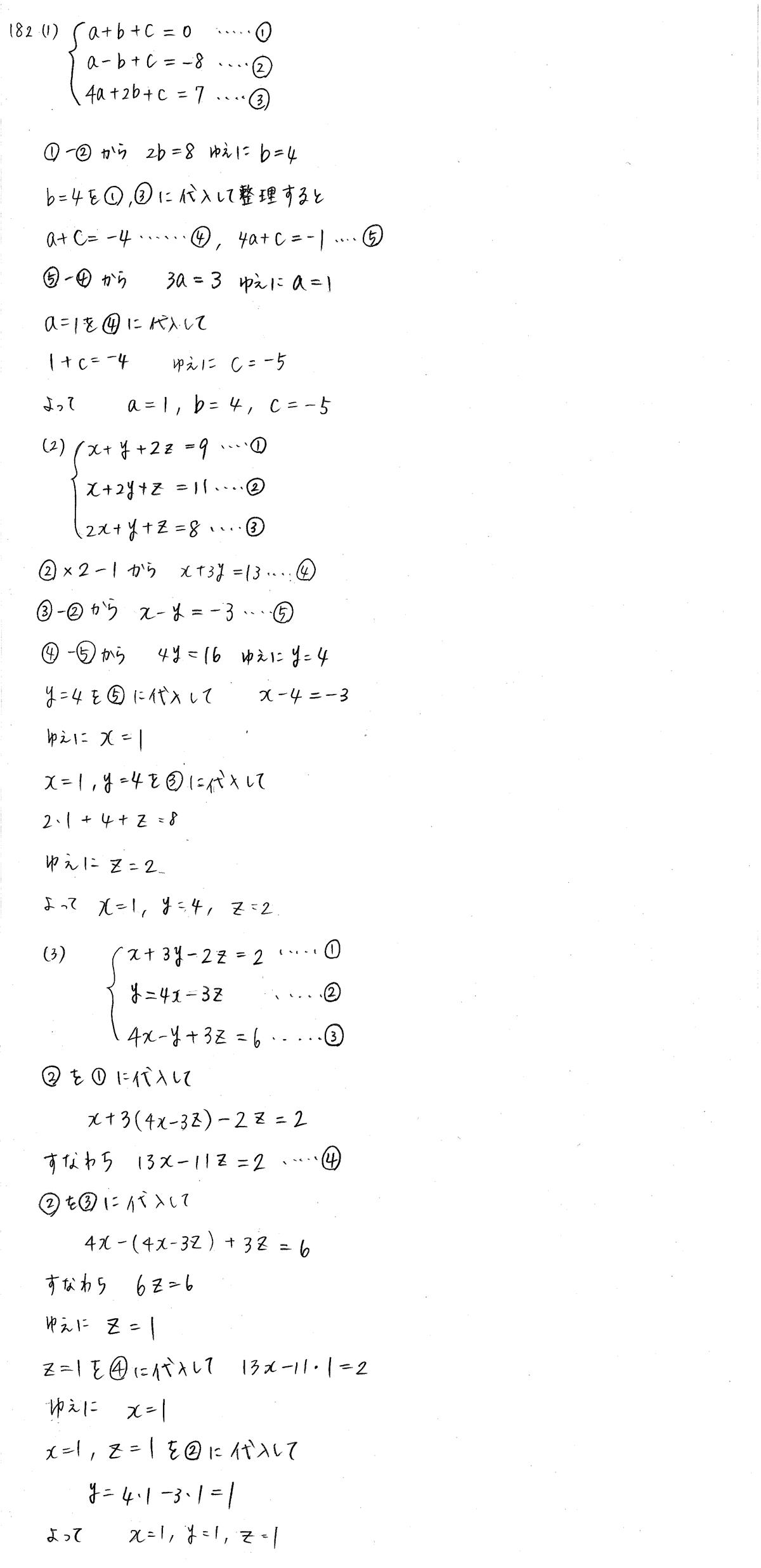 クリアー数学1-182解答