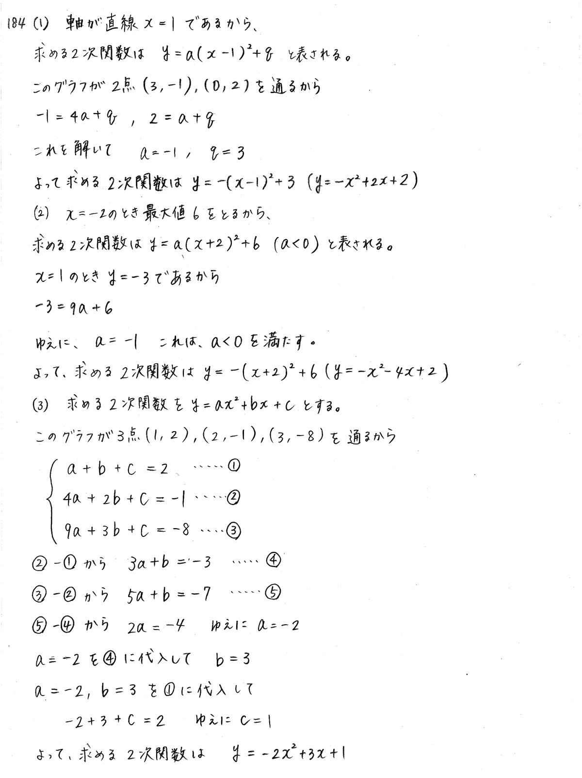 クリアー数学1-184解答