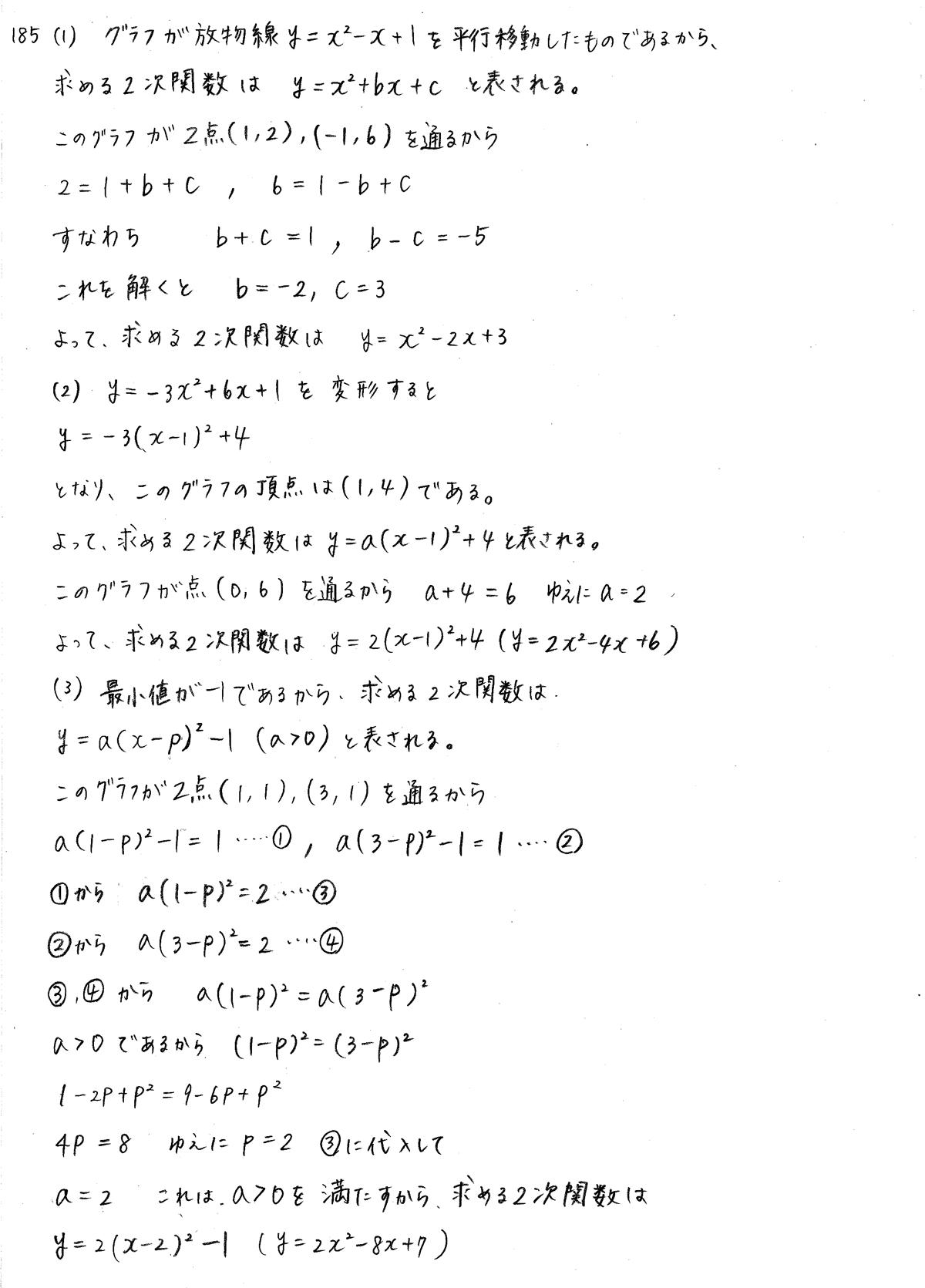 クリアー数学1-185解答