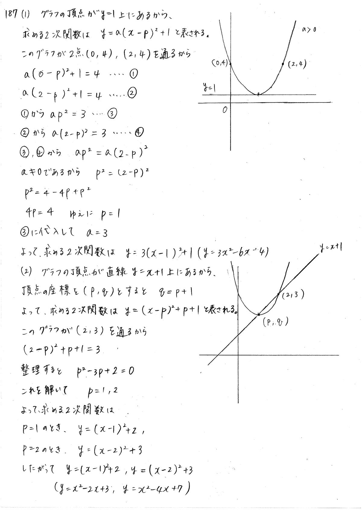 クリアー数学1-187解答
