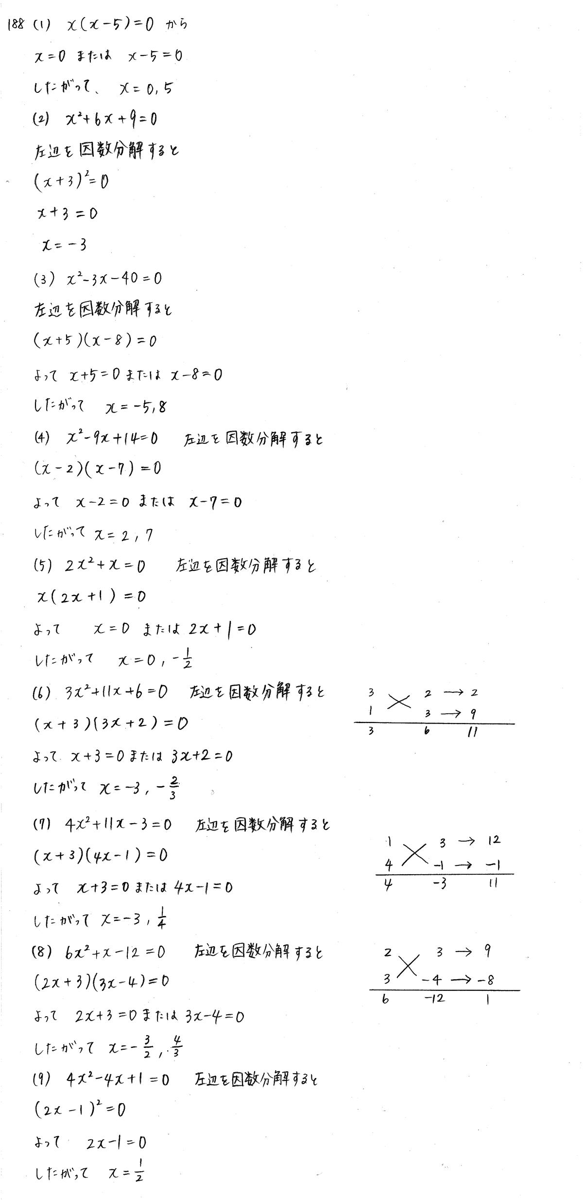 クリアー数学1-188解答