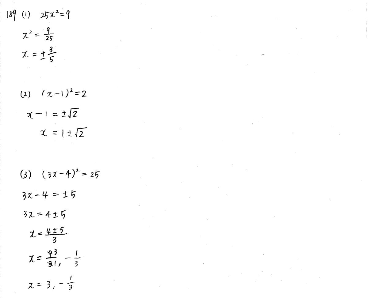 クリアー数学1-189解答