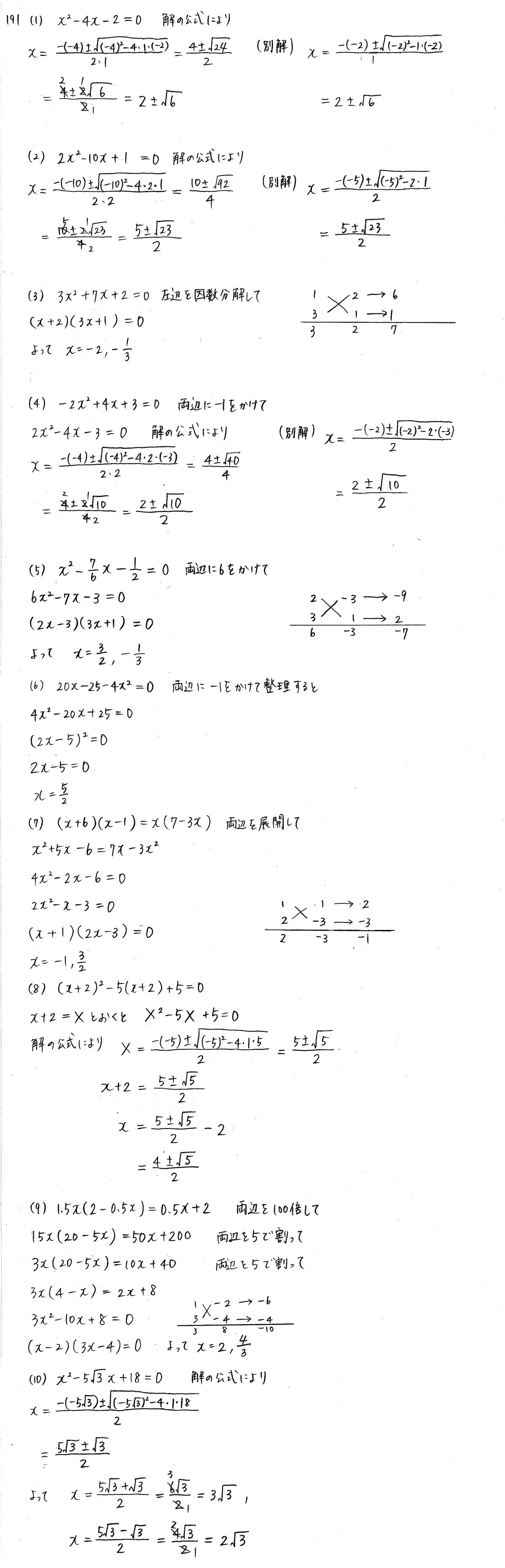 クリアー数学1-191解答