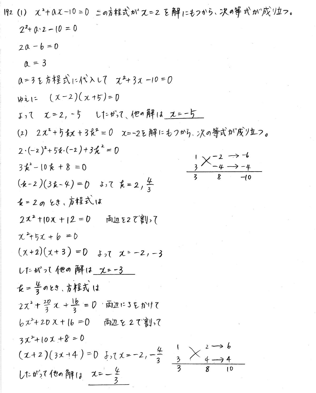 クリアー数学1-192解答