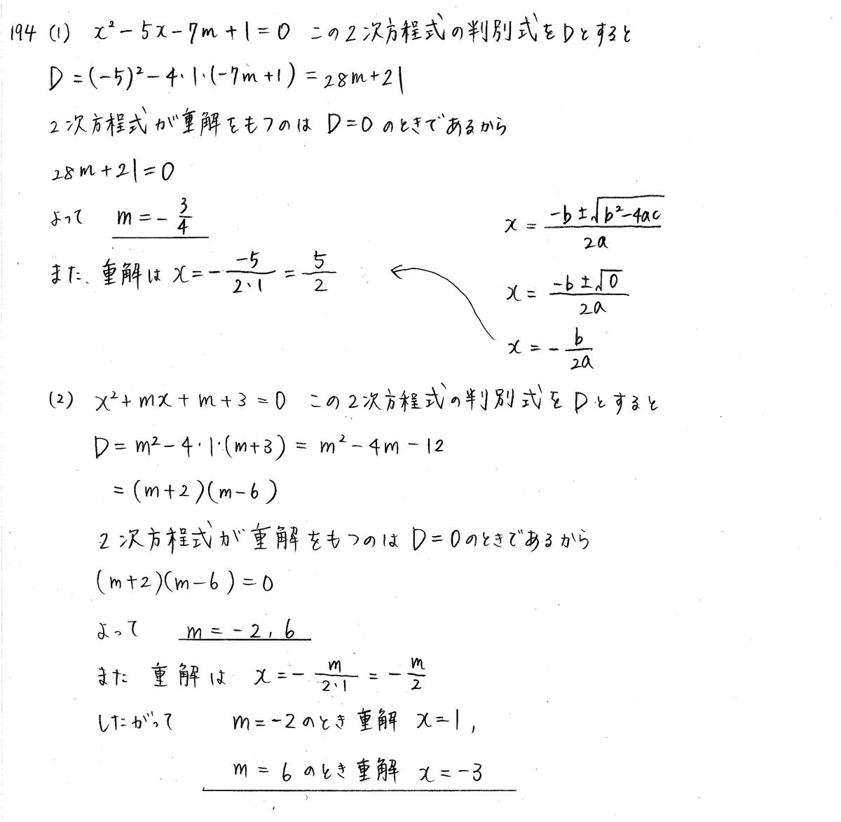 クリアー数学1-194解答