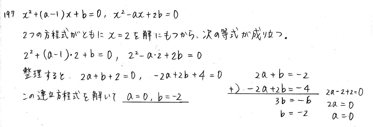クリアー数学1-197解答