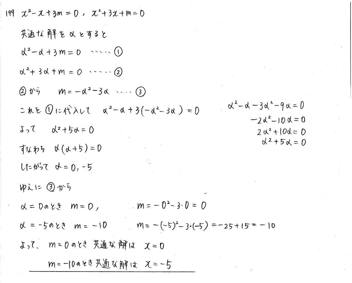 クリアー数学1-199解答