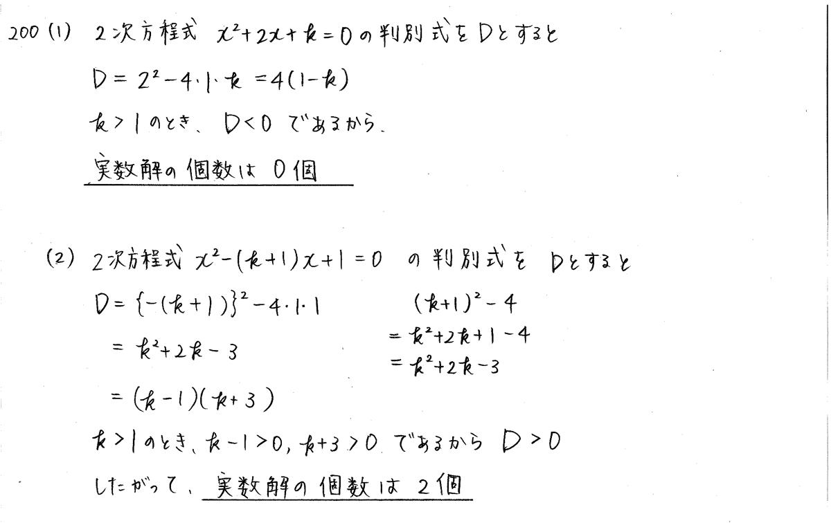 クリアー数学1-200解答