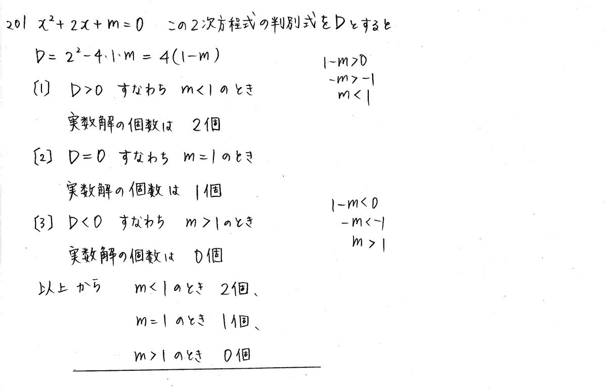 クリアー数学1-201解答
