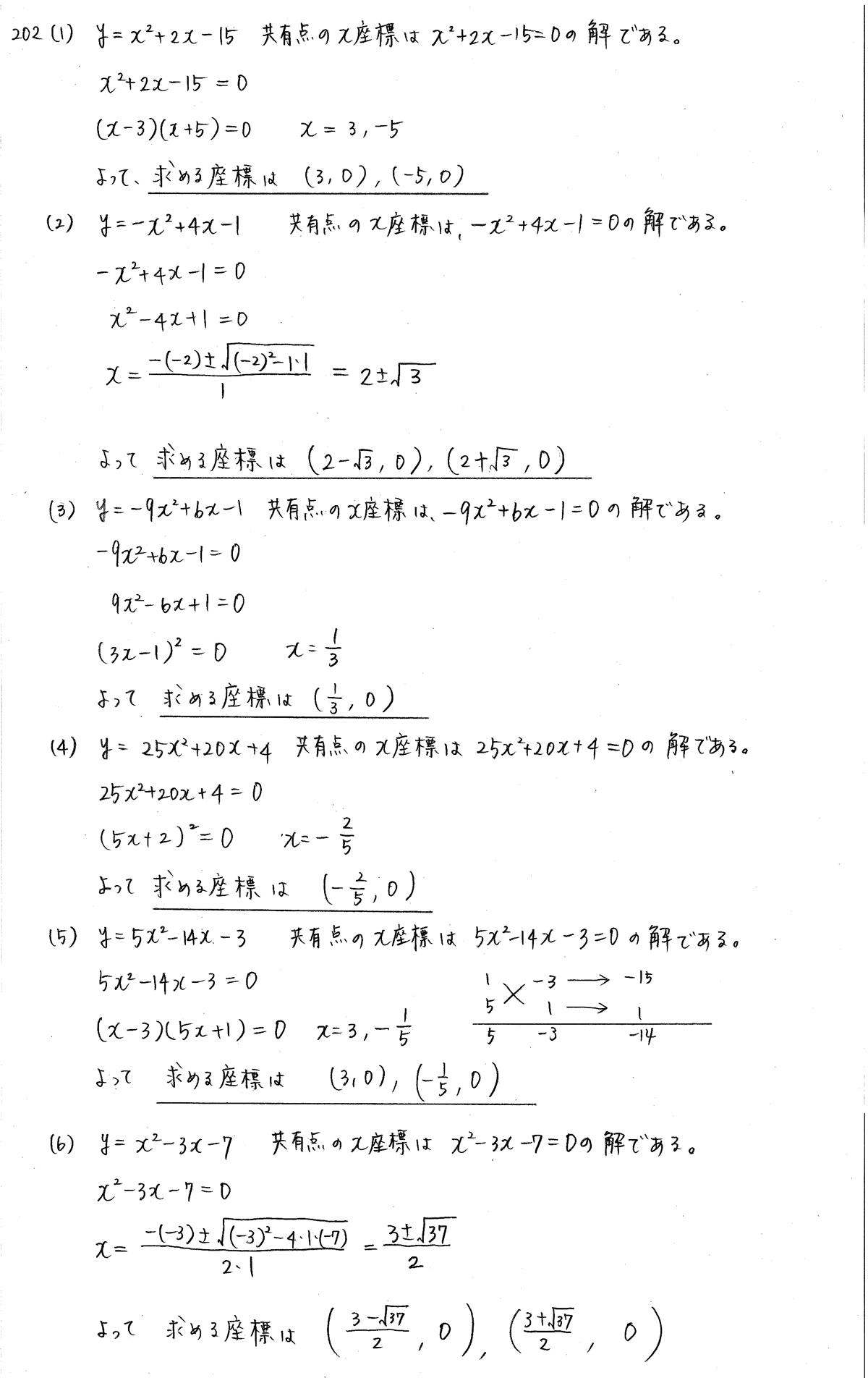クリアー数学1-202解答