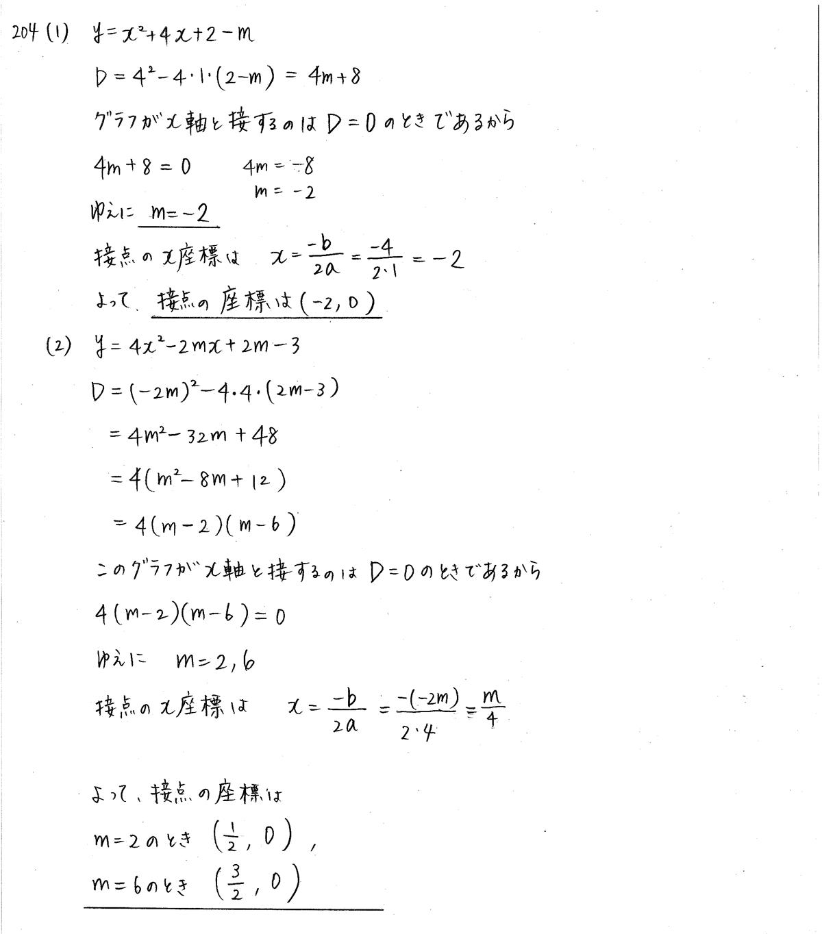 クリアー数学1-204解答