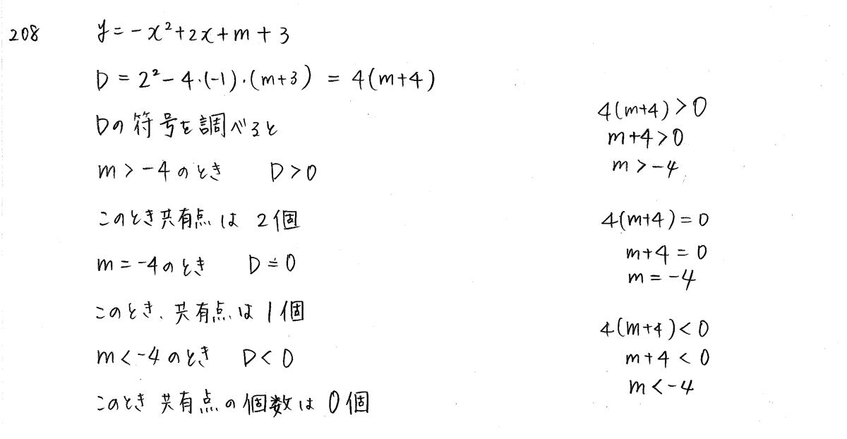クリアー数学1-208解答