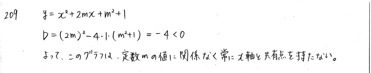 クリアー数学1-209解答