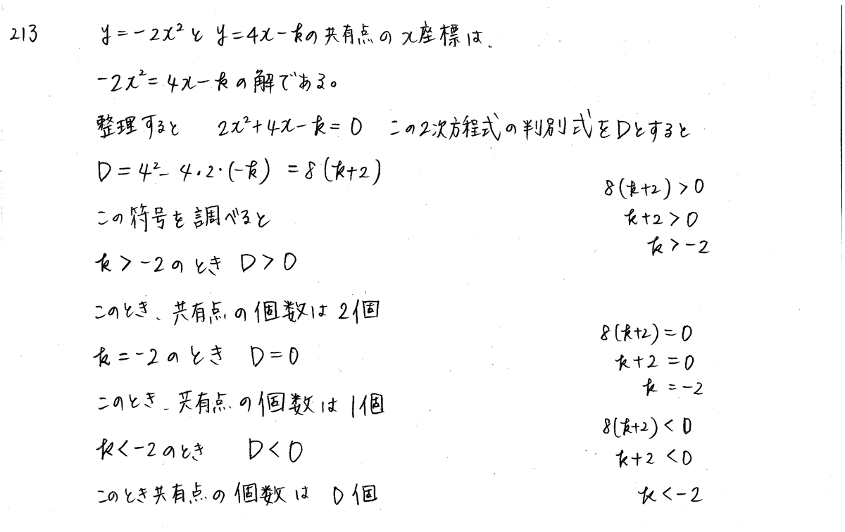 クリアー数学1-213解答