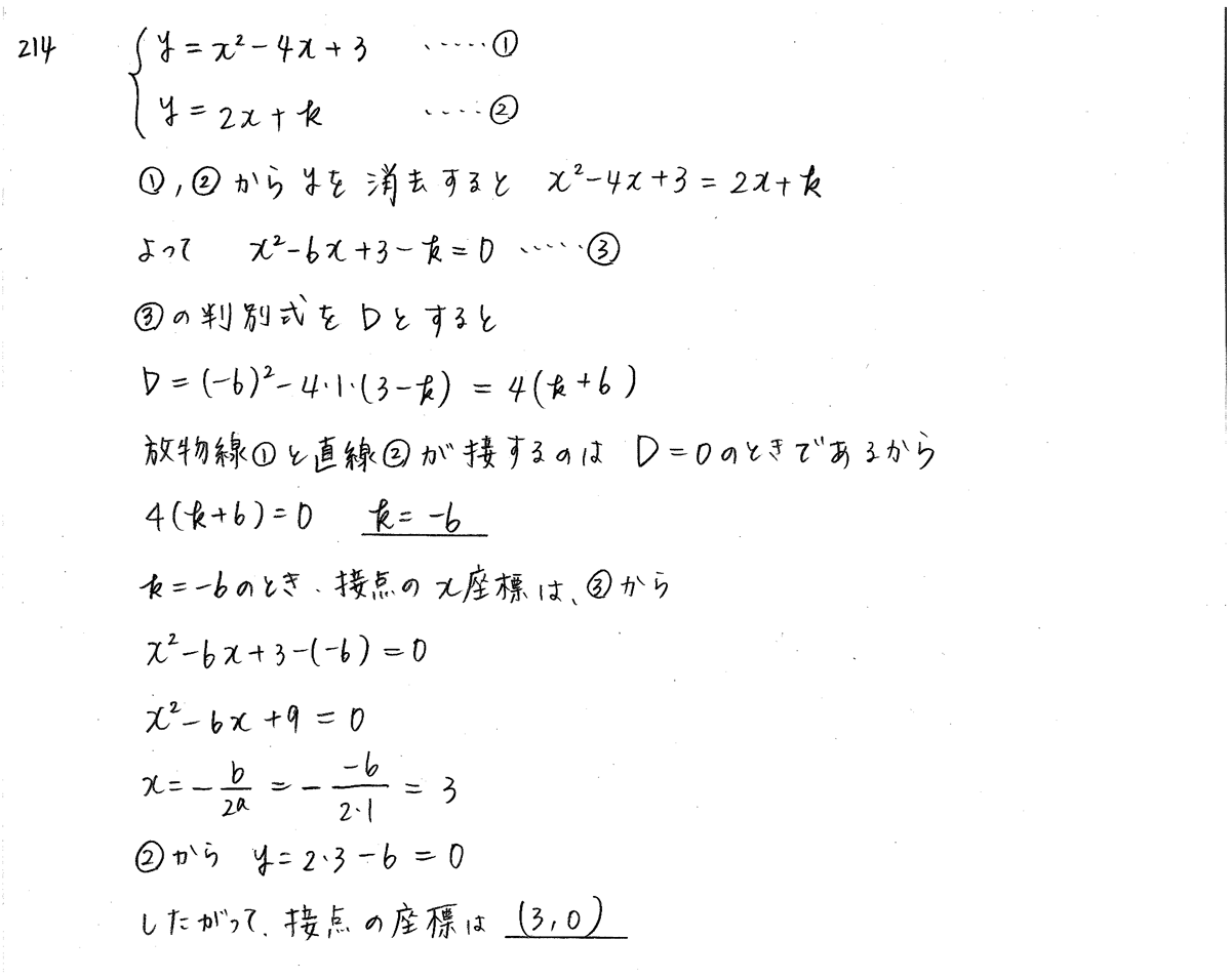 クリアー数学1-214解答