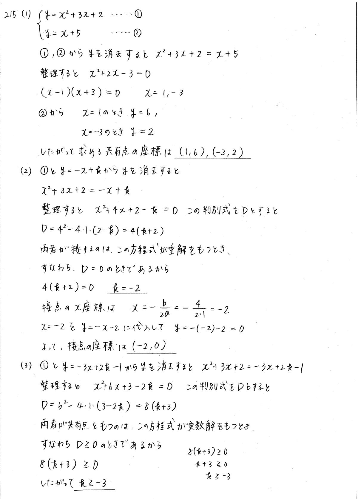 クリアー数学1-215解答