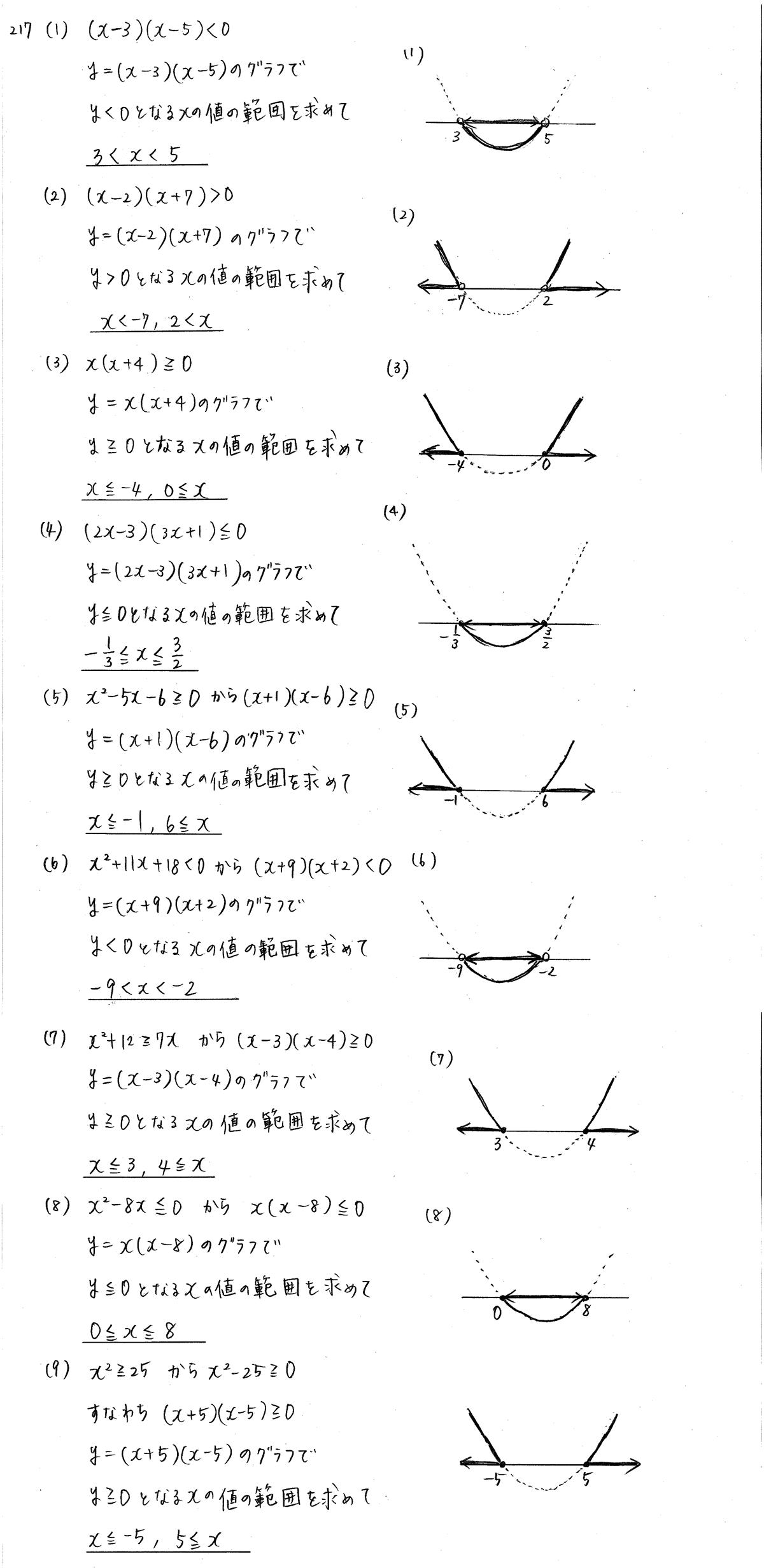 クリアー数学1-217解答