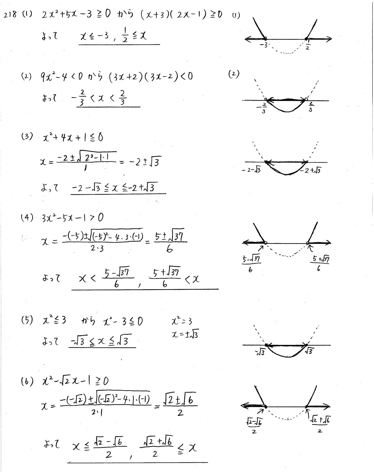 クリアー数学1-218解答