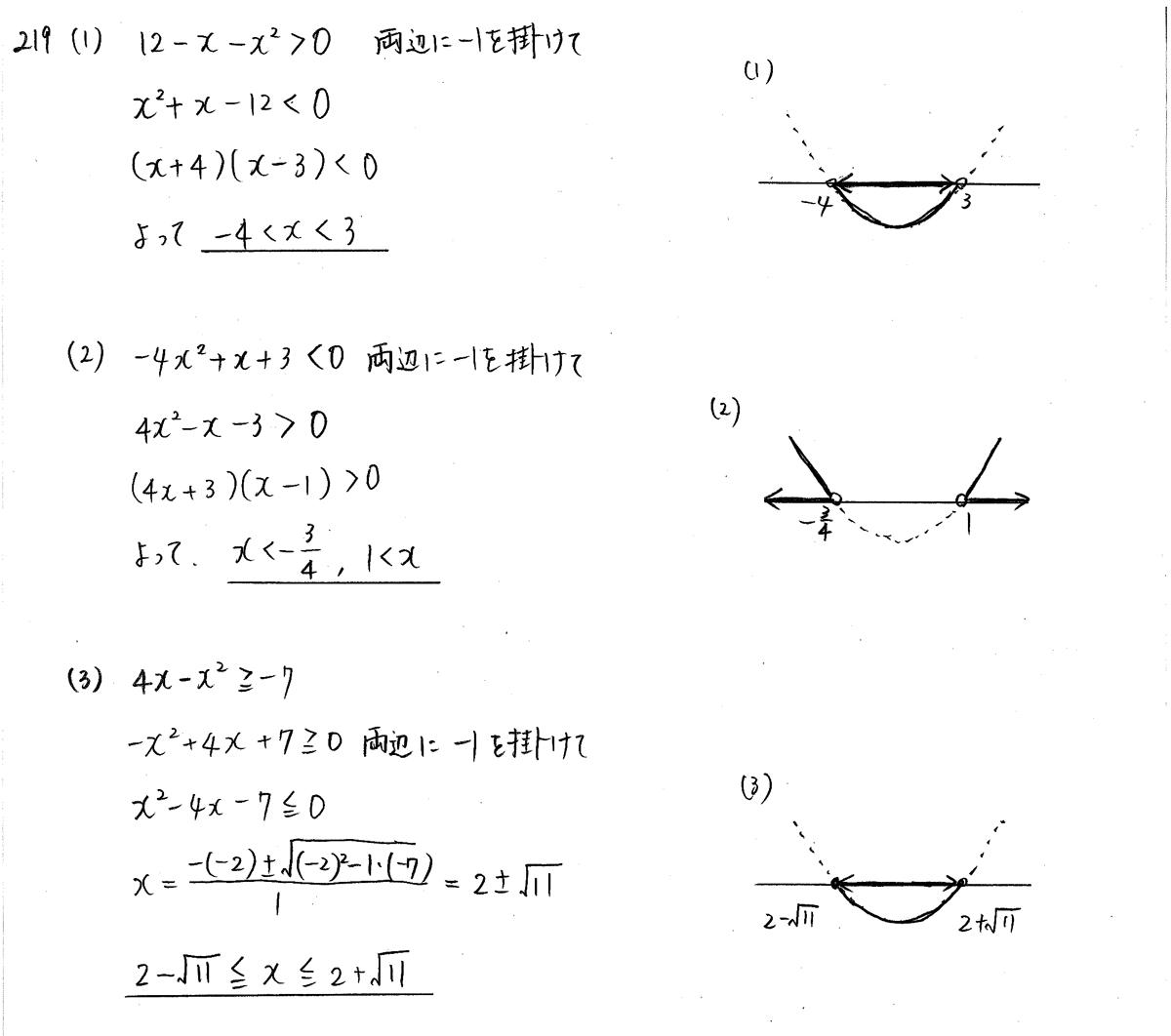 クリアー数学1-219解答