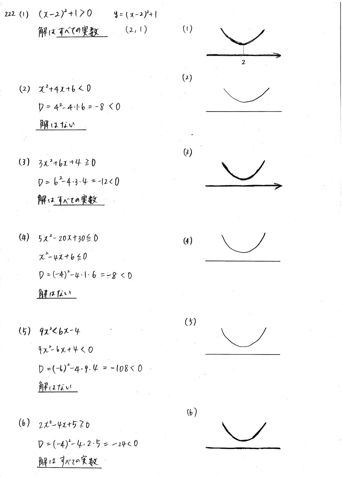 クリアー数学1-222解答