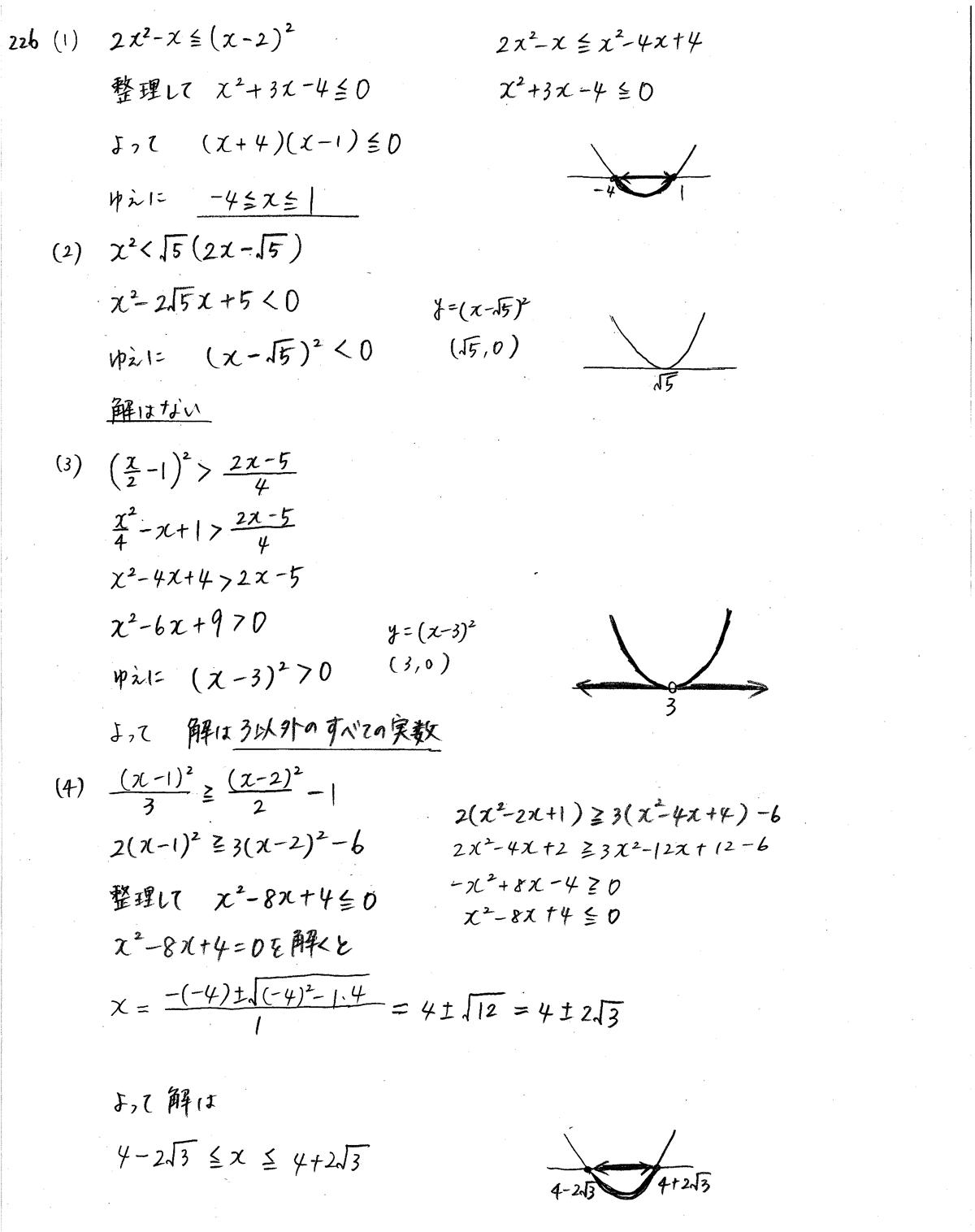 クリアー数学1-226解答