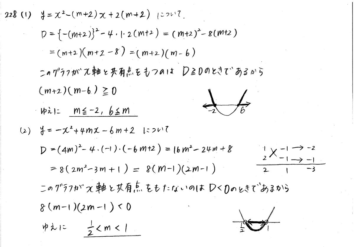 クリアー数学1-228解答