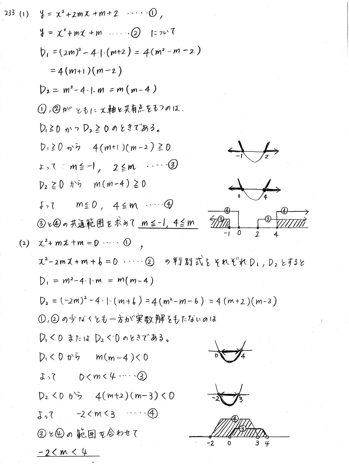 クリアー数学1-233解答